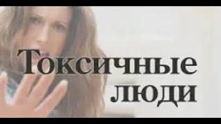 """""""ТОКСИЧНЫЕ""""  ЛЮДИ - оглянитесь!  Кто отравляет вашу жизнь"""