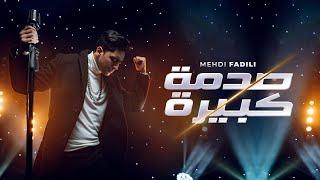 Mehdi Fadili Cover Sedma Kbira - Cheb Mimoun El Oujdi (EXCLUSIVE Music Video) | 2021