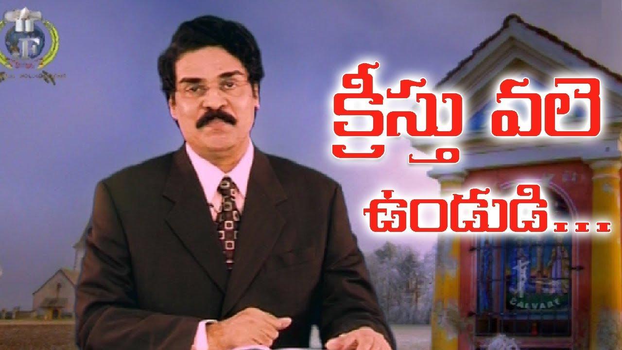 Manna Manaku | క్రీస్తు వలె ఉండుడి... | Telugu Christian Message | Dr Jayapaul