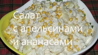 Салат с апельсинами и ананасами #Рецепты SMARTKoK