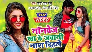 #Video - नॉनवेज खा के जवानी नाश दिहले   #Ajay Yadav Golu   #Antra Singh   Superhit Bhojpuri Song