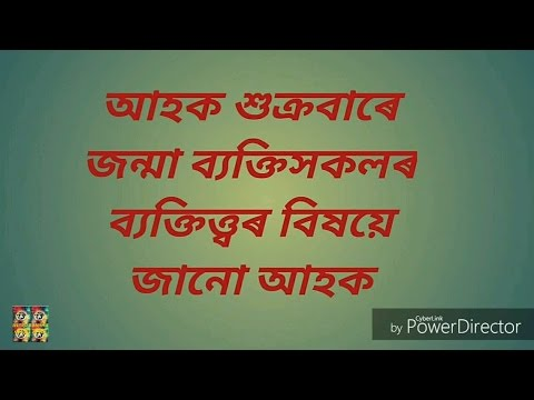 Assamese Rashifal by ASTRO BRAHMA | Know about Friday born people | video 05#