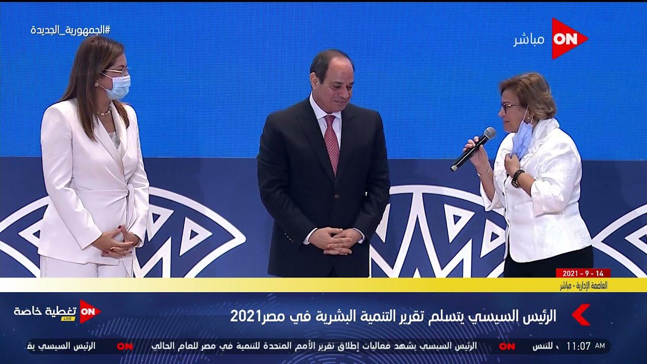الرئيس السيسى يتسلم تقرير الأمم المتحدة للتنمية البشرية فى مصر 2021  - 12:53-2021 / 9 / 14