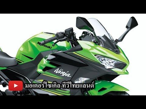 Ninja 400 เปิด 200,000 บวกลบ รุ่น KRT 212,000 บาท ลุ้นราคาเปิดตัวกันอีกที : motorcycle tv thailand