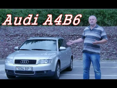 """АУДИ А4 Б6/Audi A4 (B6) """"ПРИВЕТ ИЗ 20-ГО ВЕКА"""" Видео обзор, Тест-драйв"""
