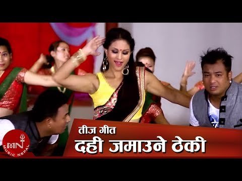 Superhit Teej Song 2072 Dahi Jamaune Theki  by Kala Lamsal & Tejas Regmi