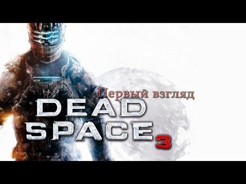 Смотреть прохождение игры [Первый взгляд] Серия 7 - Dead Space 3.