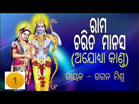 Ram Charit Manas (Odia) Part -1 , Singer - Gagan Mishra
