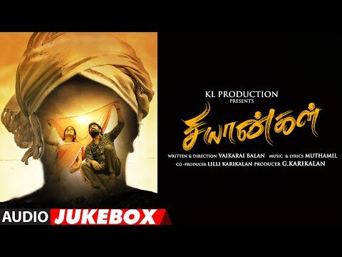 Chiyangal Audio Songs Jukebox | Karikalan, Risha | Vaigarai Balan | Muthamil | Latest Tamil Songs