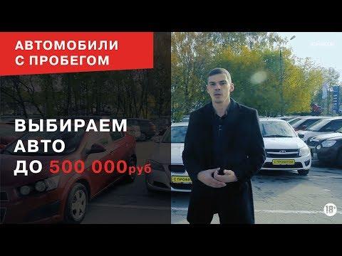 Б/У авто до 500 000 рублей / Юникор Нижний Новгород / Трейд-ин