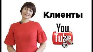Как бесплатно создать поток клиентов ? Бесплатный трафик из youtube . Бизнес