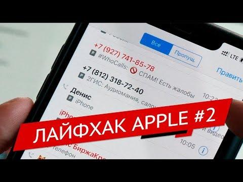 Лайфхак Apple #2: Определение номера на IPhone