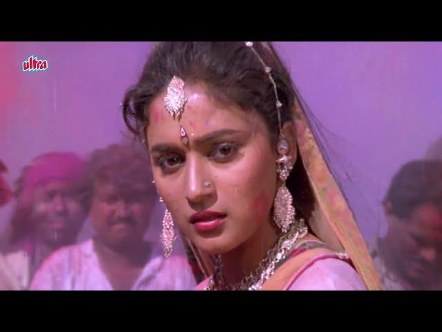 Aayee Hai Aaj To - Asha Bhosle, Madhuri Dixit, Ilaaka Holi Dance Song