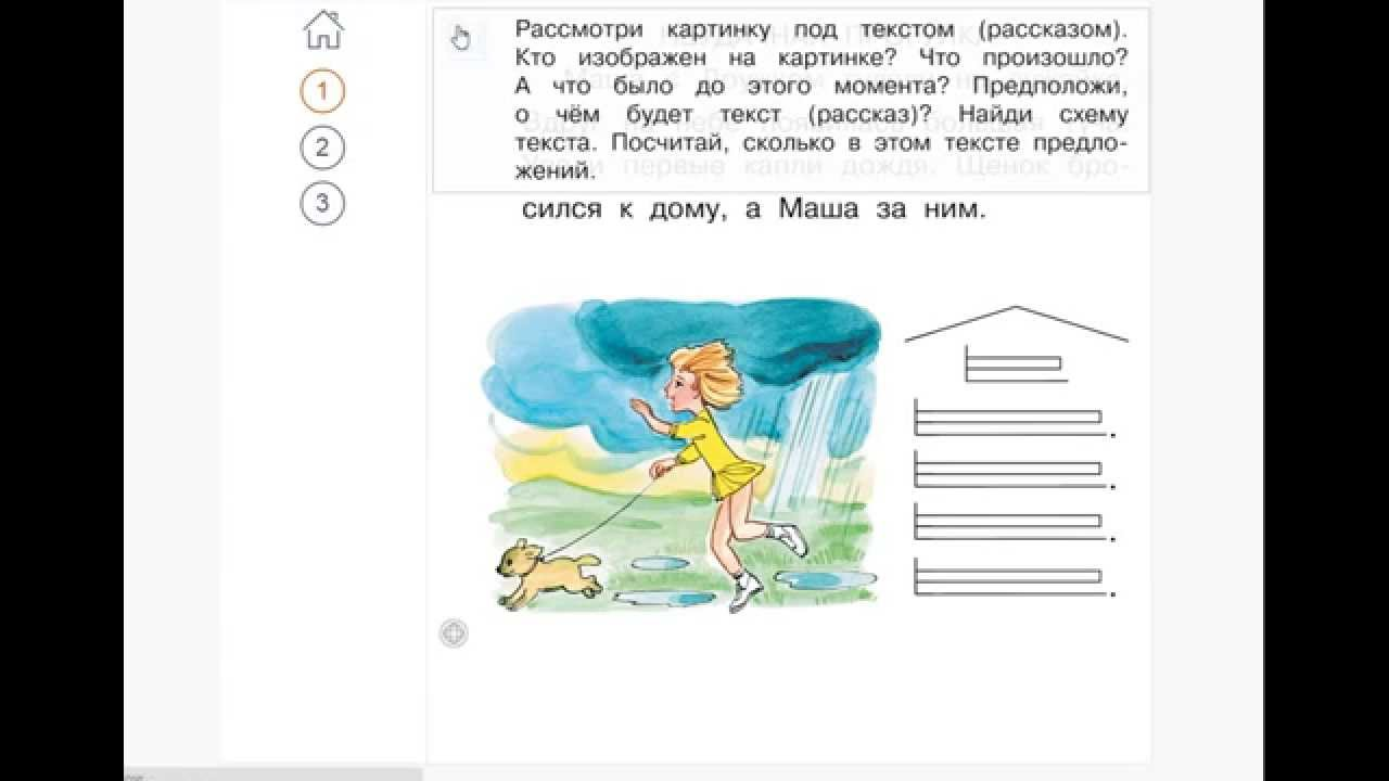 Схемы по азбуке 1 класс