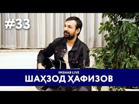 Imshab LIVE бо Шахзод Хафизов.# 33