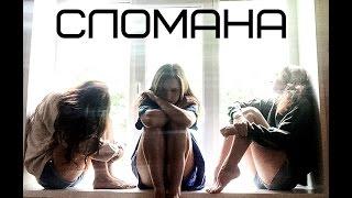 СЛОМАНА - SEREBRO (Cover клипа)