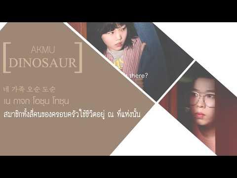 [THAISUB] AKMU (악동뮤지션) - DINOSAUR