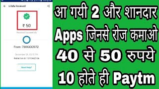 1 October 2017 || #2 New Apps Launched For Paytm Cash Earnings 2017 || Earn Daily 40 to 50 ₹