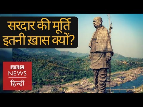 statue of unity why sardar patel and this statue is important bbc hindi youtube. Black Bedroom Furniture Sets. Home Design Ideas