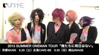 ユナイト 2015 SUMMER ONEMAN TOUR「俺たちに明日はない」コメント