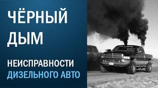 Чёрный дым - неисправности дизельного автомобиля