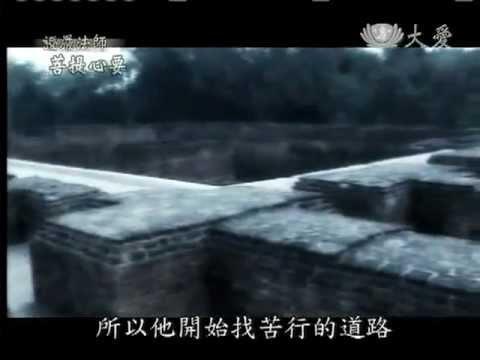 20121215《菩提心要》德光普照人間 佛陀的故事 - YouTube