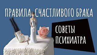 Как построить счастливый брак и избежать развода Советы психиатра ТЕДсаммари