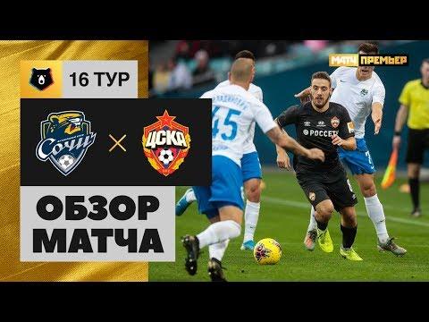 10.11.2019 Сочи - ЦСКА - 2:3. Обзор матча