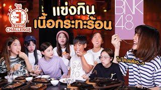 bnk48-vs-ออก้า-ท้ากินเนื้อกระทะร้อน-ใน-3-นาที-สนุก-จุก-ฮา-ใน-allkamom-x-bnk48
