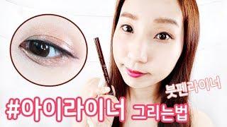 아이라인 그리는법 붓펜아이라이너로 내가 그리는 방법!  How to Apply Eyeliner