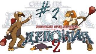 видео Прохождение игры Депония 2.Взрывное приключение / Deponia 2