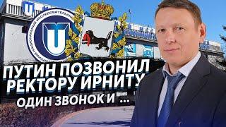 Пранк звонит ректору  Иркутского НИТУ Корнякову М.В. голосом В.В.Путина. Настоящий звонок 100 %