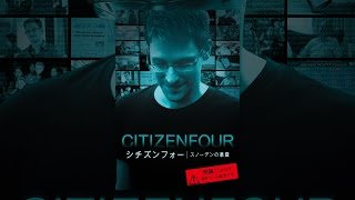 シチズンフォー スノーデンの暴露(字幕版) thumbnail