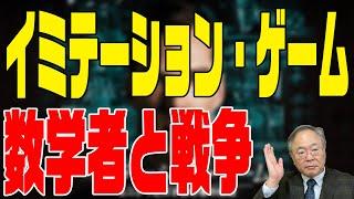 髙橋洋一 映画の話チャンネル 第46回 イミテーション・ゲーム エニグマと天才数学者の秘密