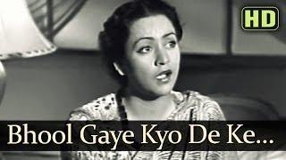 Bhool Gaye Kyon Deke (HD) - Anokhi Ada Songs - Surendra - Naseem Banoo - Mukesh - Shamshad Begum