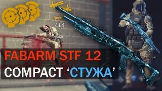 Fabarm STF 12 Compact 'СТУЖА' Обзор оружия.
