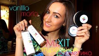Заказ MIXIT.RU/ Натуральная косметика/ Уход для лица, тела, волос | VanilllaMaria(, 2015-07-11T17:17:46.000Z)