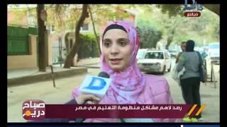 صباح دريم | مواطنون عن مشاكل التعليم: المناهج عقيمة وطويلة.. والطلاب: هنحفظ ايه ولا ايه!