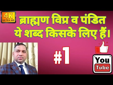 WHO IS BRAHMIN ? || WHO IS PANDIT? || WHO IS VIPRA? ||