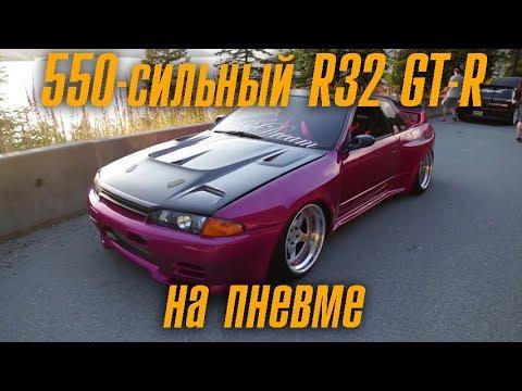 550-Сильный Nissan Skyline GT-R R32 на пневме [BMIRussian]