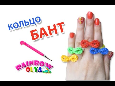 КОЛЬЦО БАНТ из резинок на крючке без станка | Ring Rainbow Loom