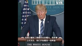 """特朗普对新冠疫情态势表示乐观 称""""看到黑暗尽头的曙光"""""""