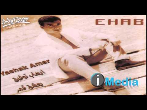 Ehab Tawfik - Ye'shaq Amar / إيهاب توفيق  - يعشق قمر