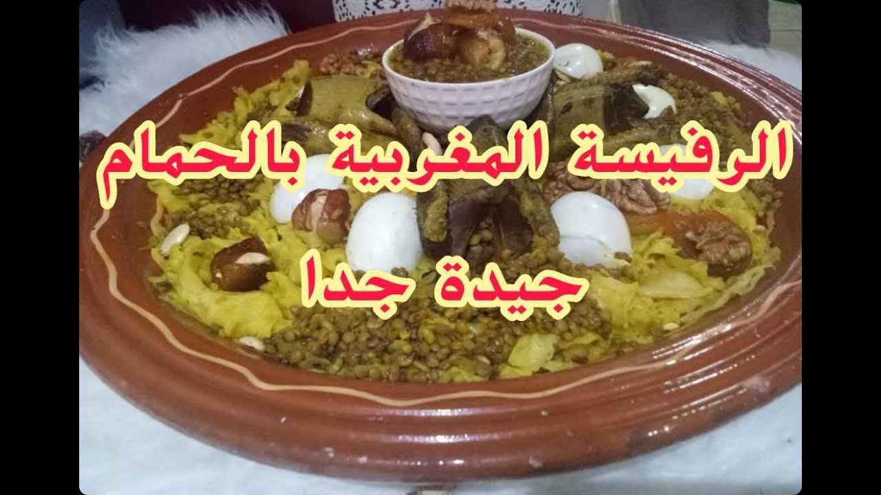 الرفيسة المغربية بالحمام Rfissa Marocaine - YouTube