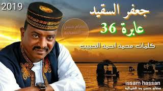 جعفر السقيد/  عابرة 36 كلمات محمد احمد الحبيب