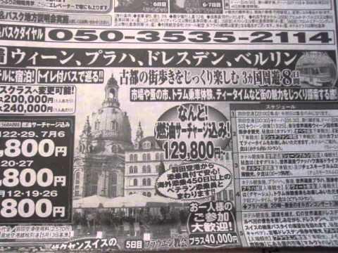 GEDC3346 2015.05.21 nikkei shibunn at ikebukuro sanshain street  lotteria with bunka housou radio.