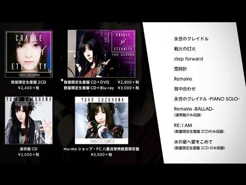 鈴華ゆう子-/-11/23発売「cradle-of-eternity」全曲ダイジェスト