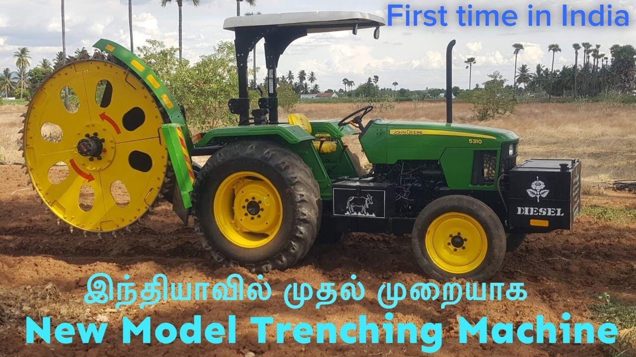 New Model Trenching Machine | இந்தியாவில் முதல் முறையாக | Erode Dhanush