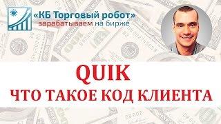 qUIK. Что такое Код Клиента