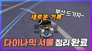 서울맵 뚝배기 캇